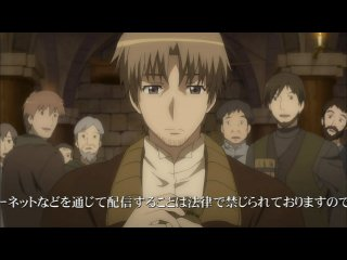 Spice and Wolf / Ookami to koushinryou / ������� � �������� [ TV 2 / �� 2 ] 07