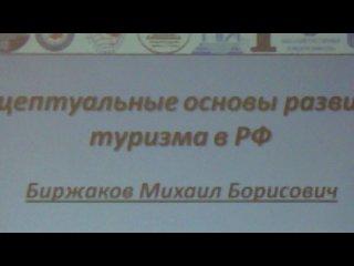 М Б Биржаков о Концепции развития туризма до 2016 года